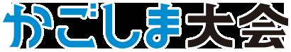 kagoshima大会