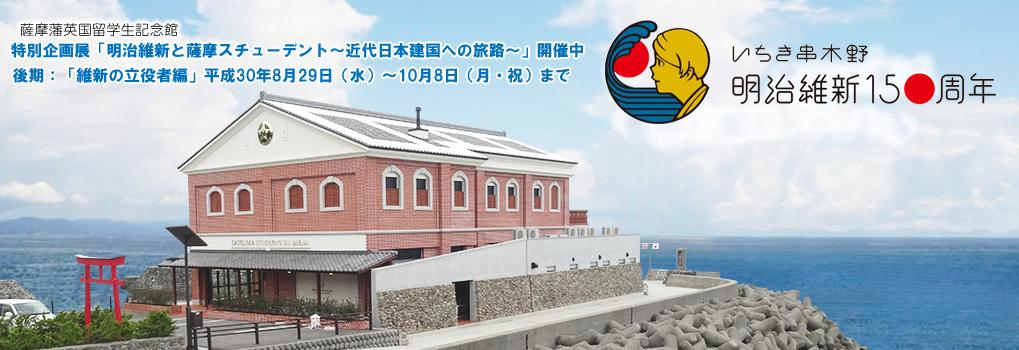 사츠마 번 영국 유학생 기념관 사람이 빛나 문화의 향기나는 세계에 개척해진 거리