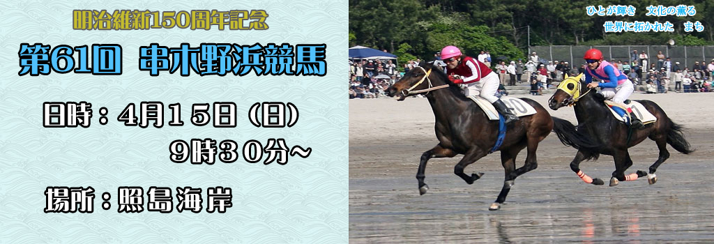 Beach horse racing