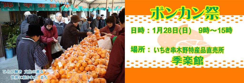 Ponkan orange festival