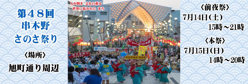 Kushikino sanosa Festival