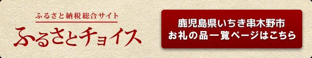 食品nomachiichiki串木野故鄉納稅