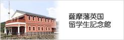薩摩藩英國留學紀念館