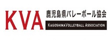 鹿児島県バレーボール協会 KAGOSHIMA VOLLEYBALL ASSOCIATION